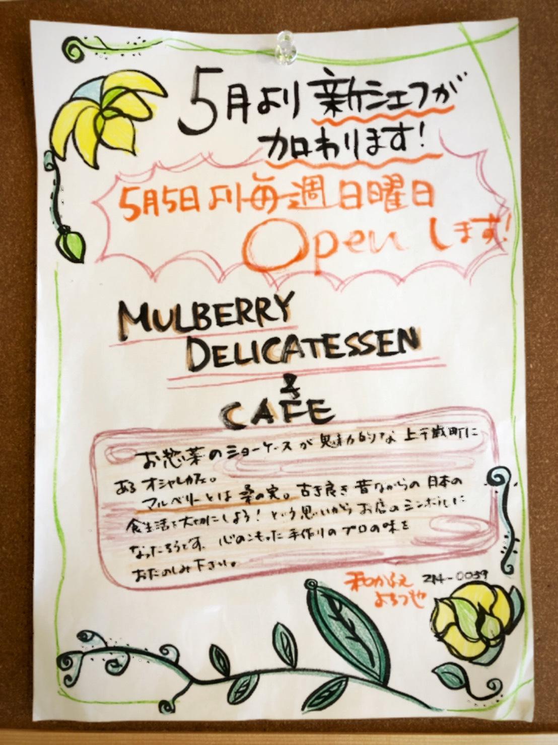 5月より日曜日ランチのシェフご紹介!