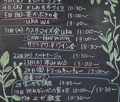 5月のイベント情報