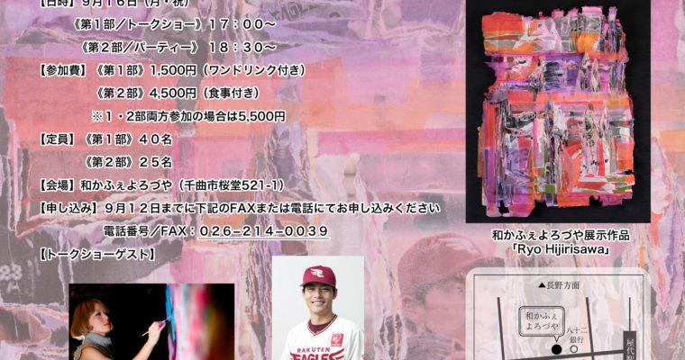 3周年記念イベント(第2弾)「越ちひろ×聖澤諒対談トークショー&サイン会」