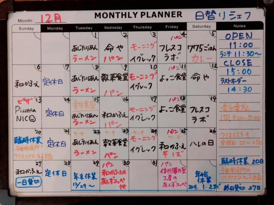 【12月のランチシェフ&イベント等のご案内】
